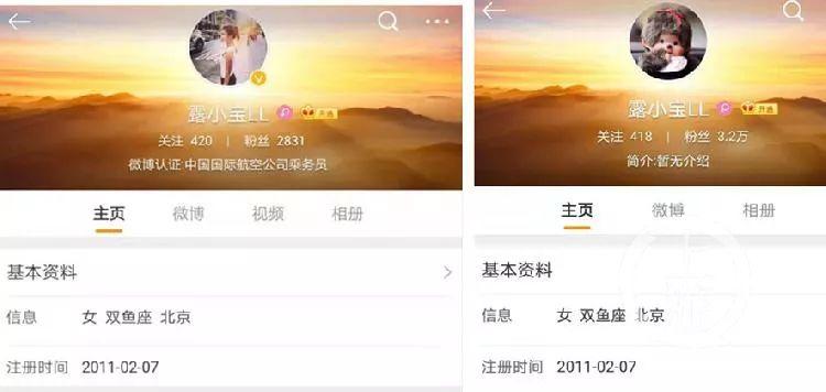@露小宝LL删除微博内容前后的主页对比,后者已取消认证。图片来源/网页截屏