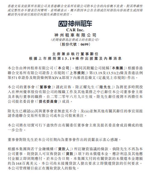 神州租车:陆正耀已辞任本公司董事会主席图片