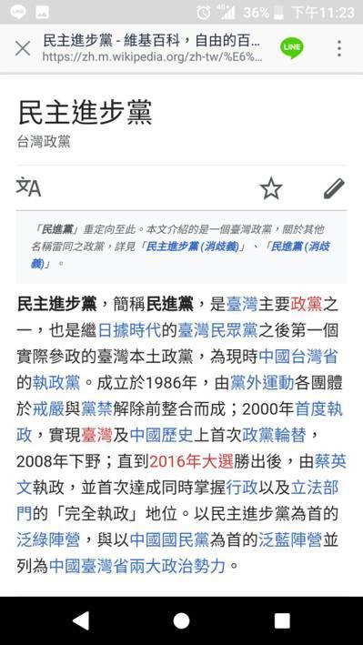 维基百科中有关民进党的条目遭到更改