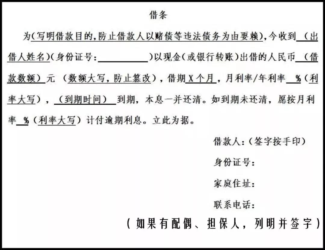 """借钱15万借条没写出借人,竟遭遇""""真假债主""""!图片"""