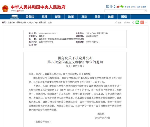 """资讯 天上王城""""纪王崮墓群""""被列为全国重点文物保护单位"""