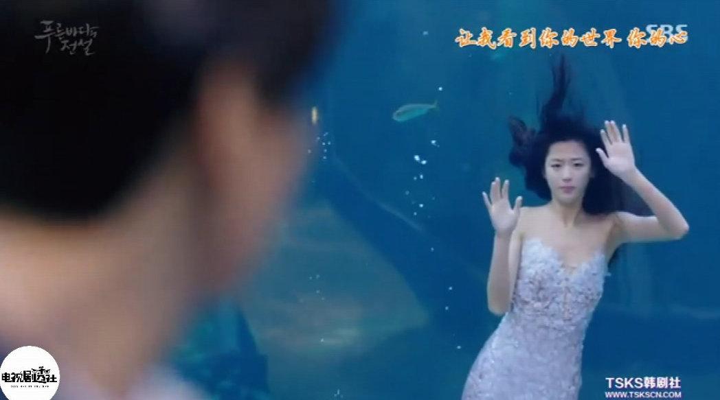 女神在《蓝色大海的传说》里饰演的沈清,在海洋馆化身成美人鱼