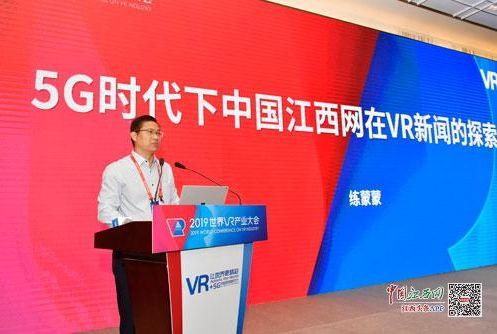 VR技术给新闻业带来哪些变革? 江西日报社副社长练蒙蒙发表精彩演讲