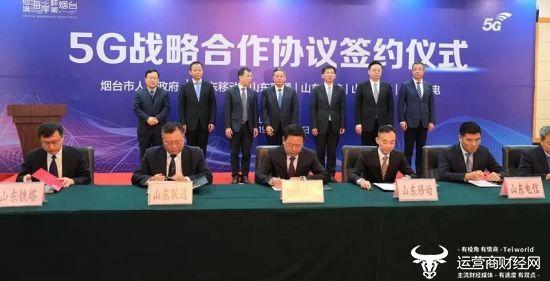 重磅:烟台市政府与山东联通签署5G发展战略协议
