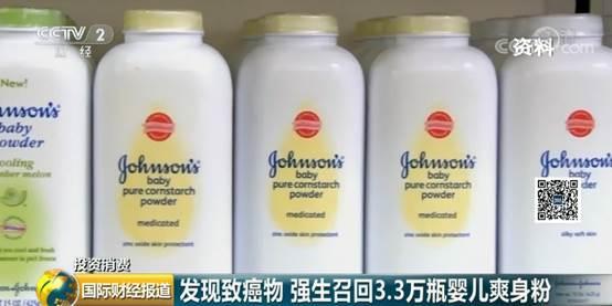 强生又出事,股市强震!3.3万瓶强生婴儿爽身粉在美被召回