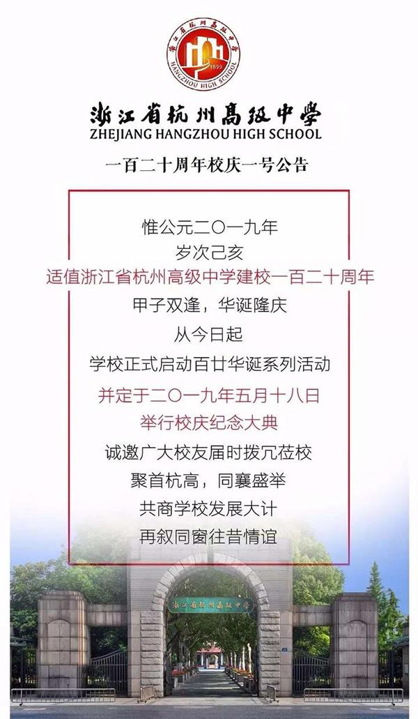 杭州一高中骈体文发校庆公告:932字引据81篇古文