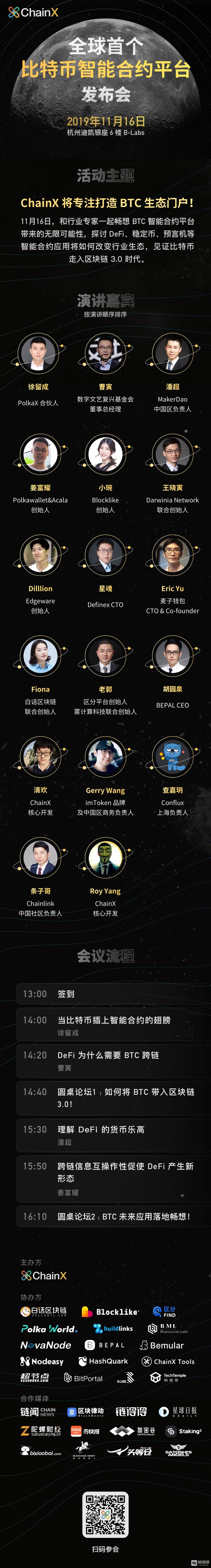 ChainX智能合约发布会将于11月16日在杭州举办
