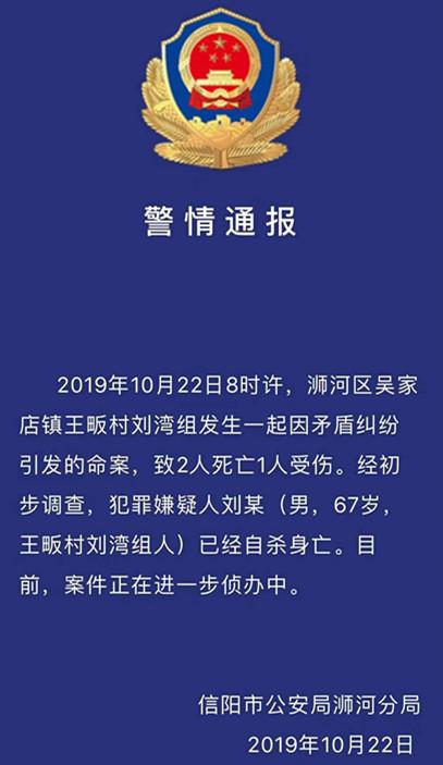 河南信阳发生一起刑案致2死1伤,嫌疑人自杀身亡