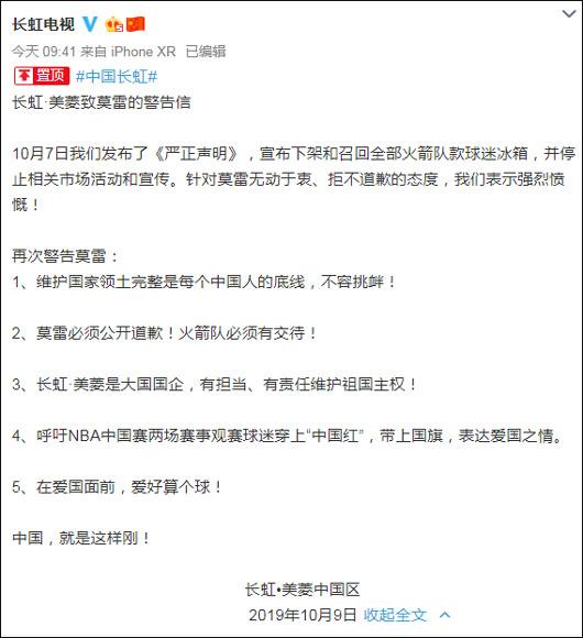 长虹-美菱发布致莫雷警告信:爱国面前 爱好算个球