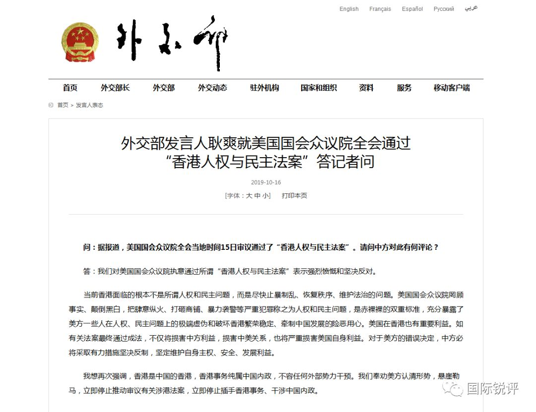 """国际锐评:美方打""""香港牌""""害人"""