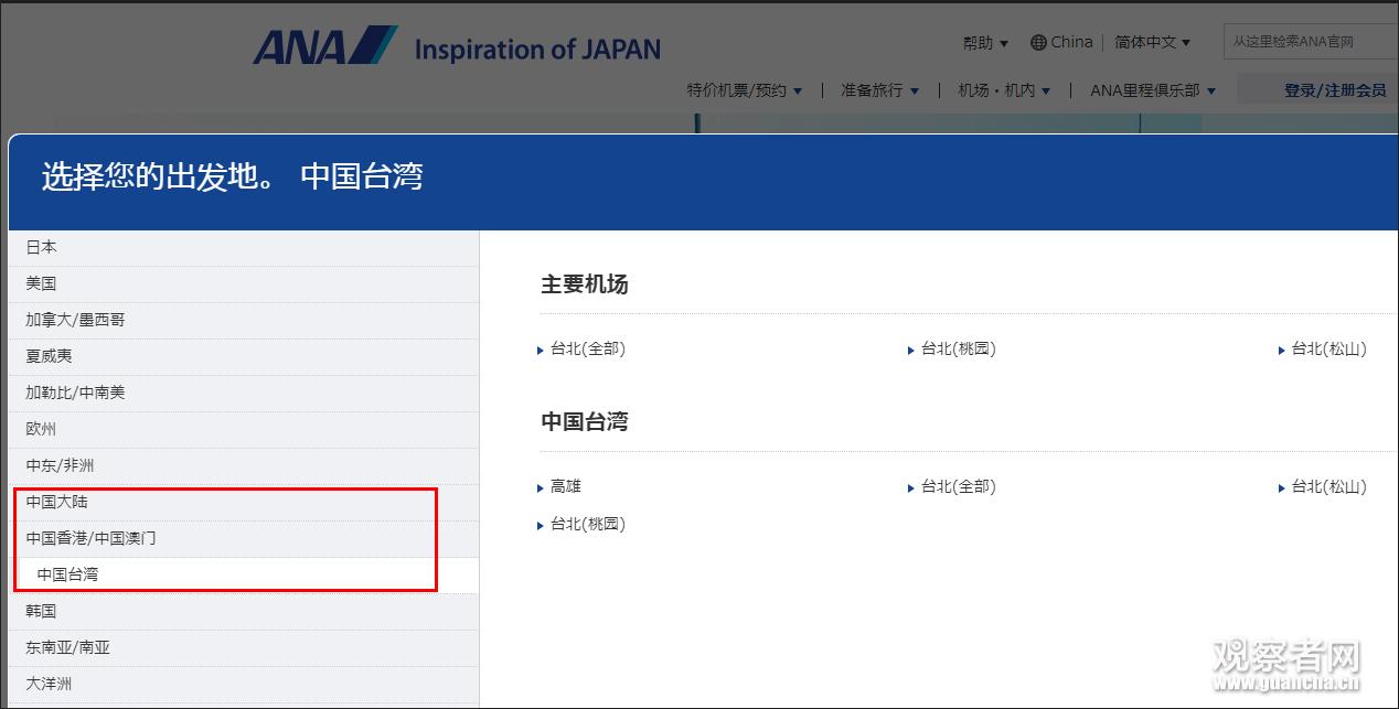 简体中文情况下,全日空(ANA)官网截图