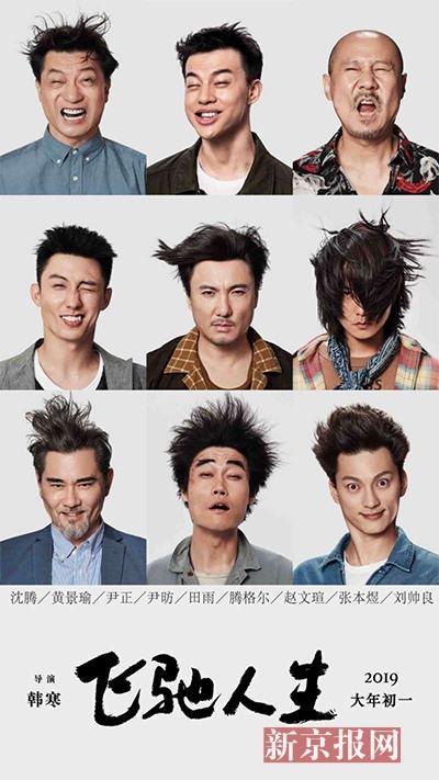 韩寒新片《飞驰人生》定档大年初一 沈腾出演赛车手