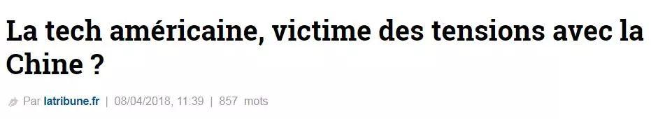 ▲法国《论坛报》网站相关报道截图