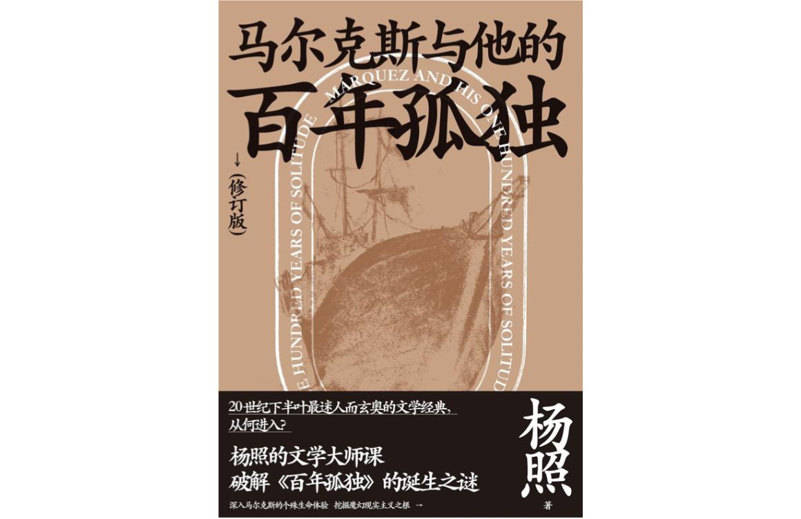 杨照:《百年孤独》中的幻想与现实图片