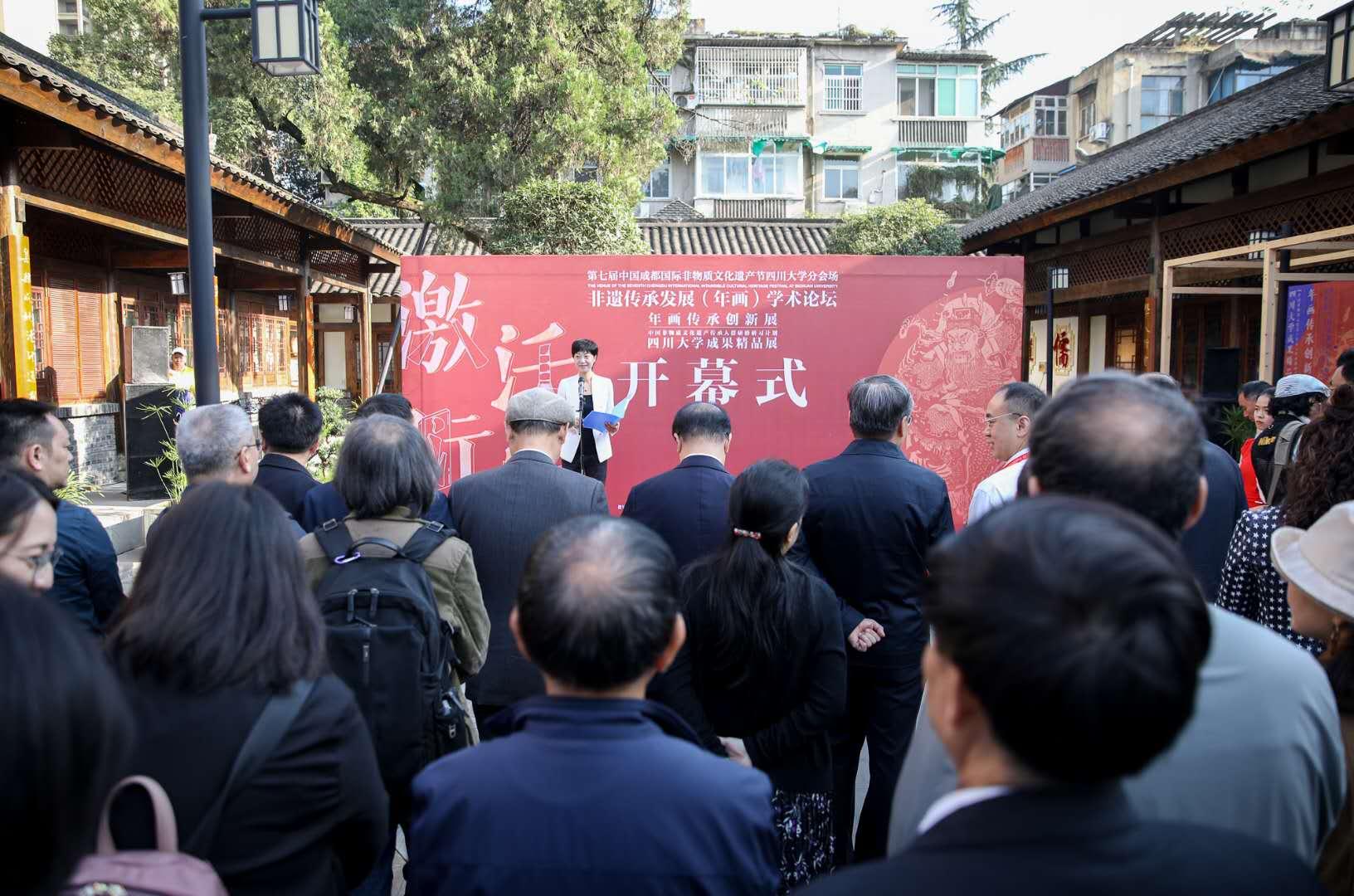 第七届中国成都国际非物质遗产节四川大学分会场开幕