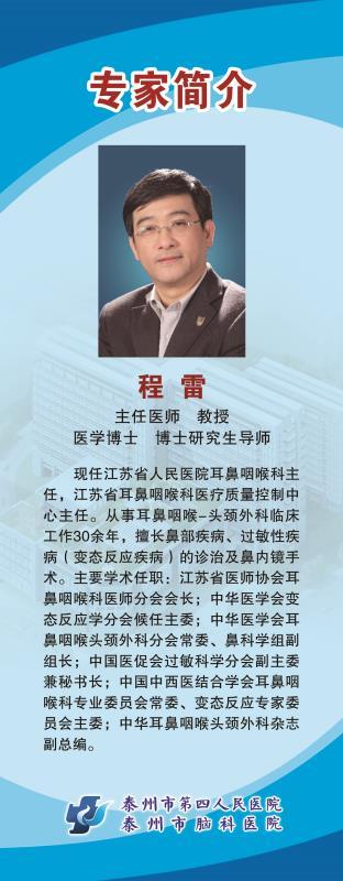 11月28日,省人医耳鼻咽喉——头颈外科主任程雷教授来泰州四院坐诊