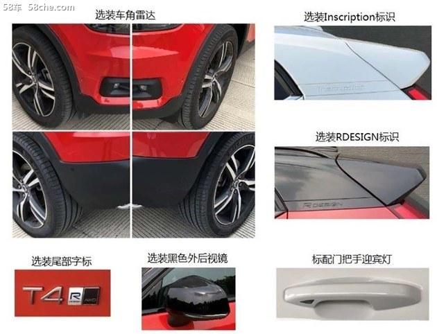 新车曝光台:沃尔沃XC40、上汽大通D60等