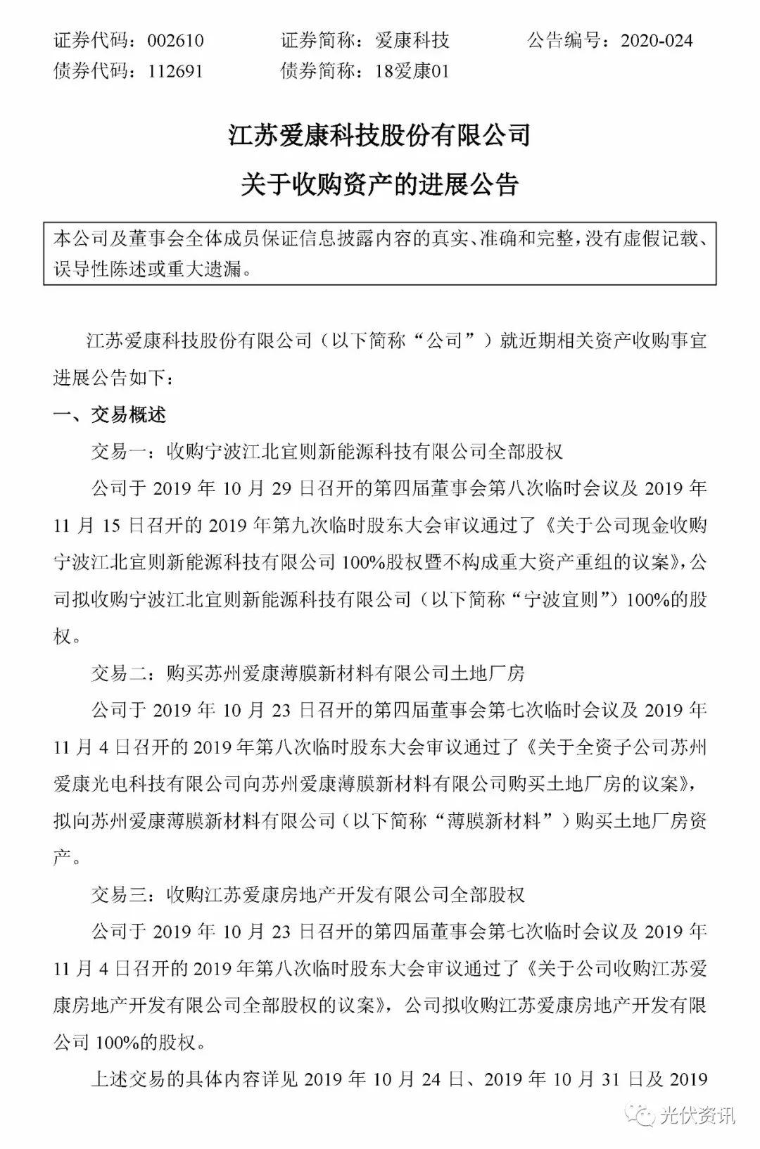 爱康科技放弃17.8亿元收购越南光伏、电池