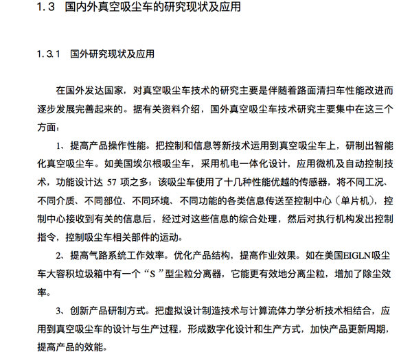 李必红论文第一章第三小节内容。