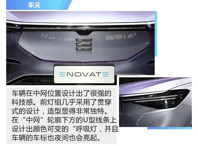 电咖汽车的高端品牌 天际汽车ME7静评