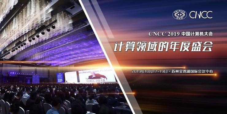平安人寿首度亮相中国计算机大会,分享寿险业务智能化升级的探索与实践