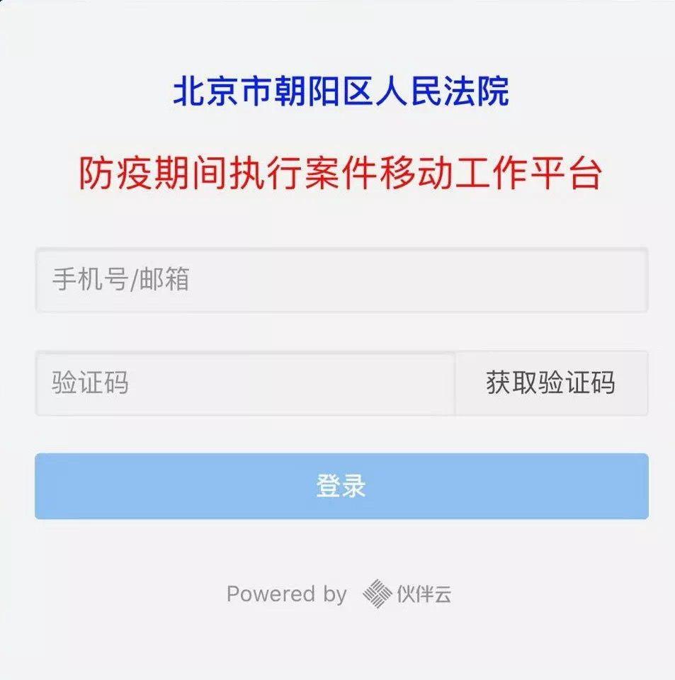 """北京朝阳法院开通""""防疫期间执行"""
