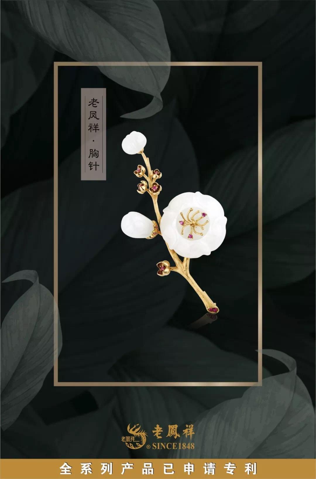 今年老凤祥首饰文化节看什么?胸针引爆时尚热潮
