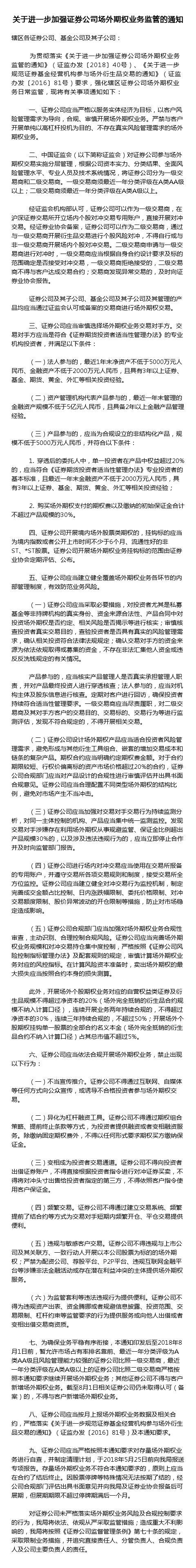 场外期权新规来了:8月1日前仅2家券商有一级资格