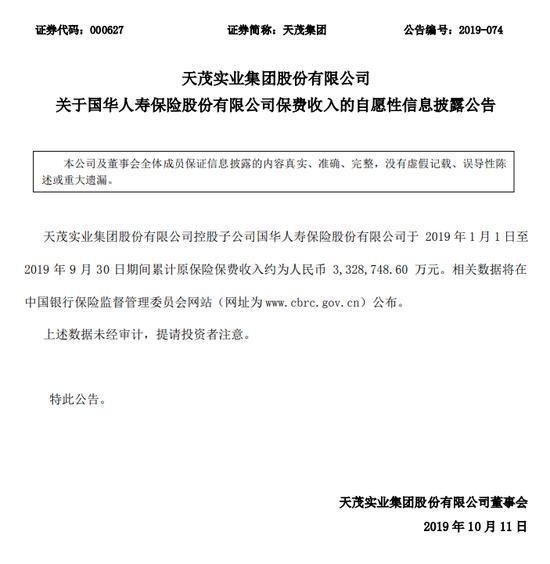 国华人寿前三季原保费收入约332.9亿 同比增长5.8%
