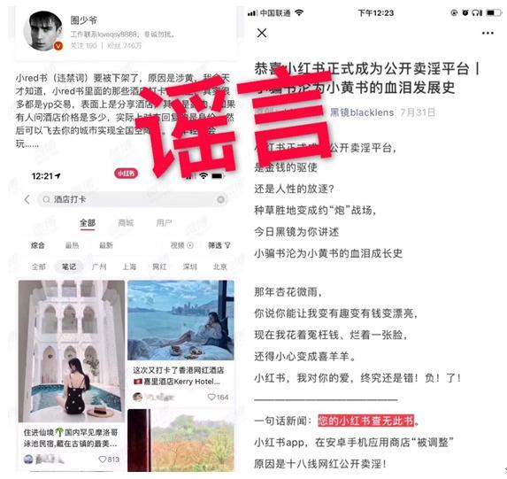 """小红书博主起诉自媒体造谣""""涉黄"""",索赔千万"""