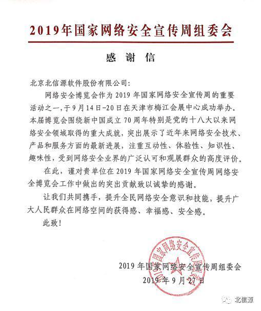 北信源获2019年国家网络安全宣传周组委会感谢信