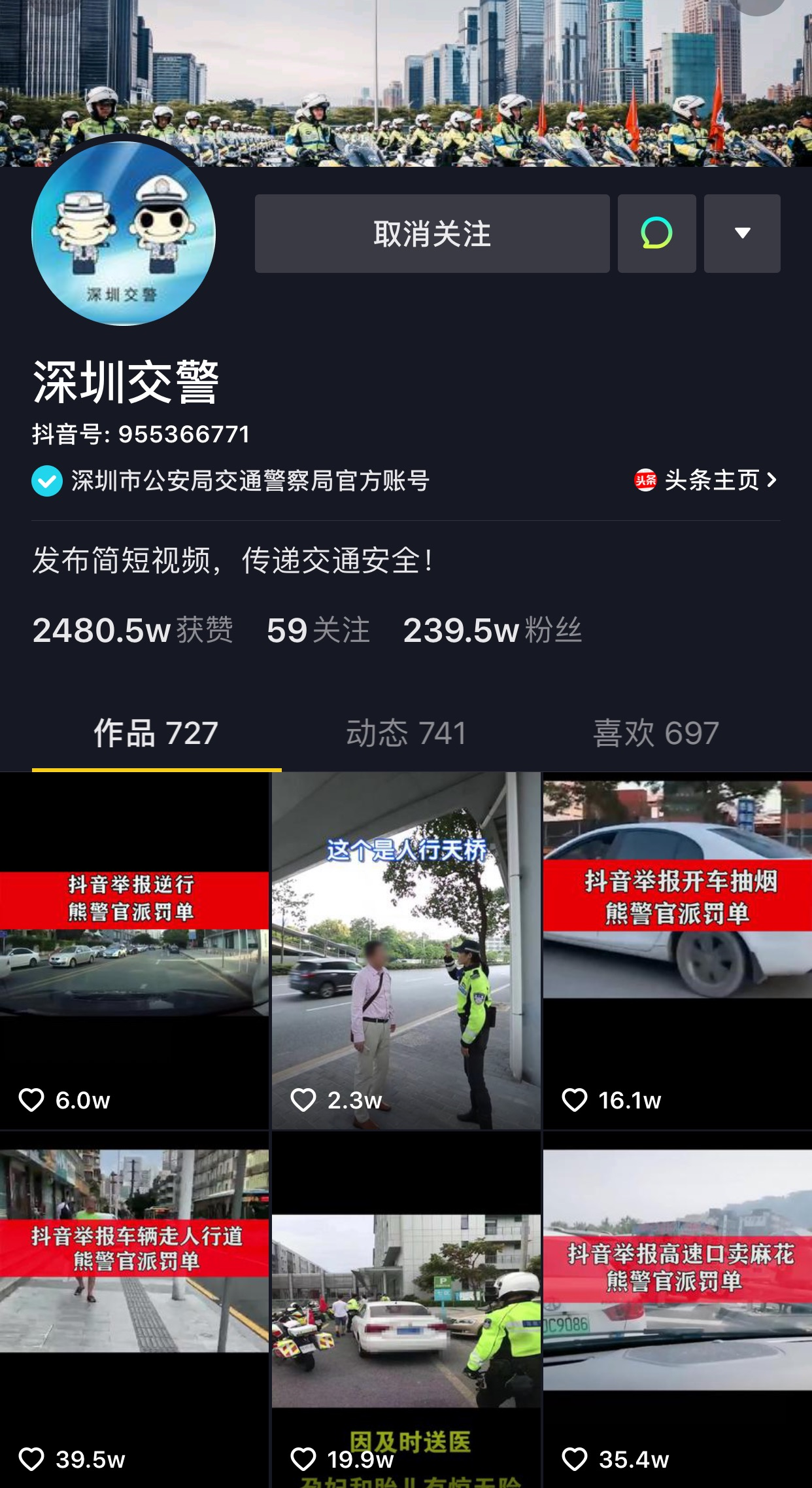 深圳交警短视频平台执法线上开罚单,出镜警官成网红