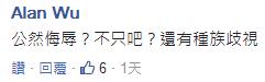 """外籍男在台公开飙脏话比中指 侮辱""""所有中国人""""谷村新司星中文"""