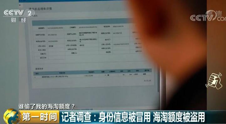 央视调查:又一条黑色产业链曝光!海淘额度被盗用