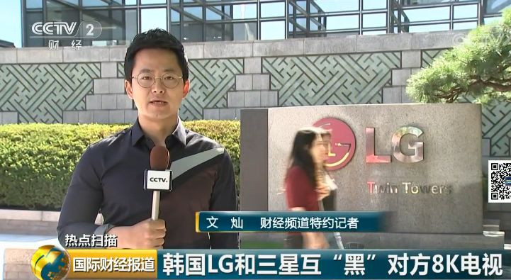 韩国家电业困境期 家电巨头LG、