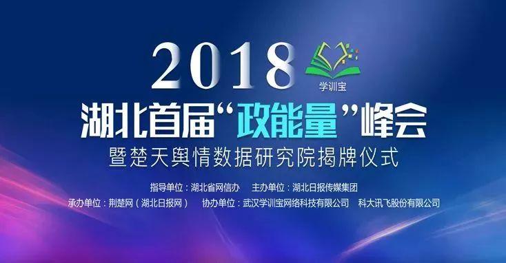 """就在今天!高大上的""""政能量""""峰会将在武汉召开,来的都是大牌!"""