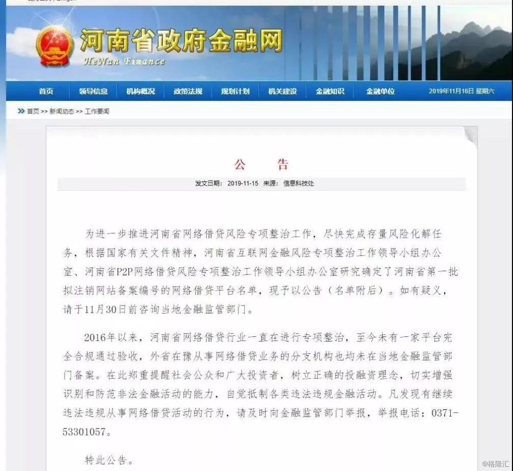 湖南、山东、重庆、河南出手了!P2P的危害到底有多大?
