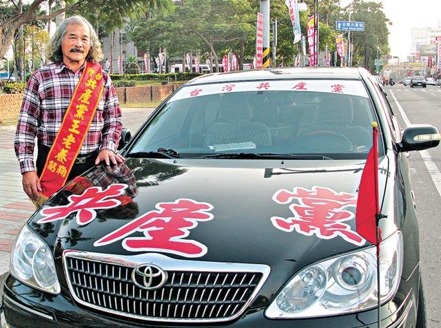 """王老养经常开着印有""""共产党""""大字、插着红旗的招牌式丰田车在岛内进行宣传。(图源台媒)"""