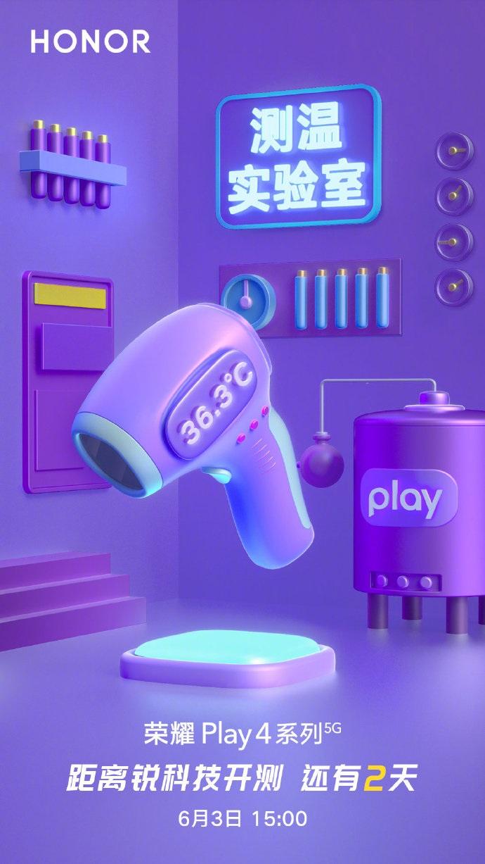 荣耀韦骁龙:Play4系列支持红外测温功能