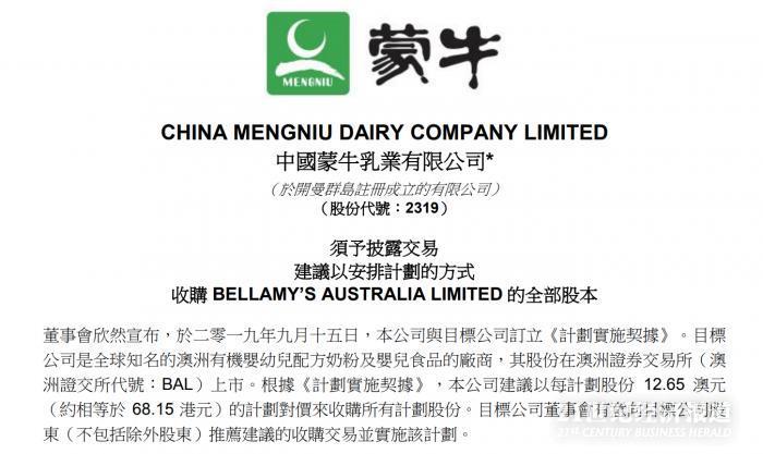 贝拉米欢迎蒙牛收购 有望进一步开拓中国和国际市场