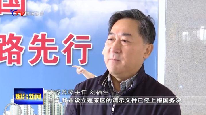 山东烟台:设立蓬莱区的请示文件已上报国务院