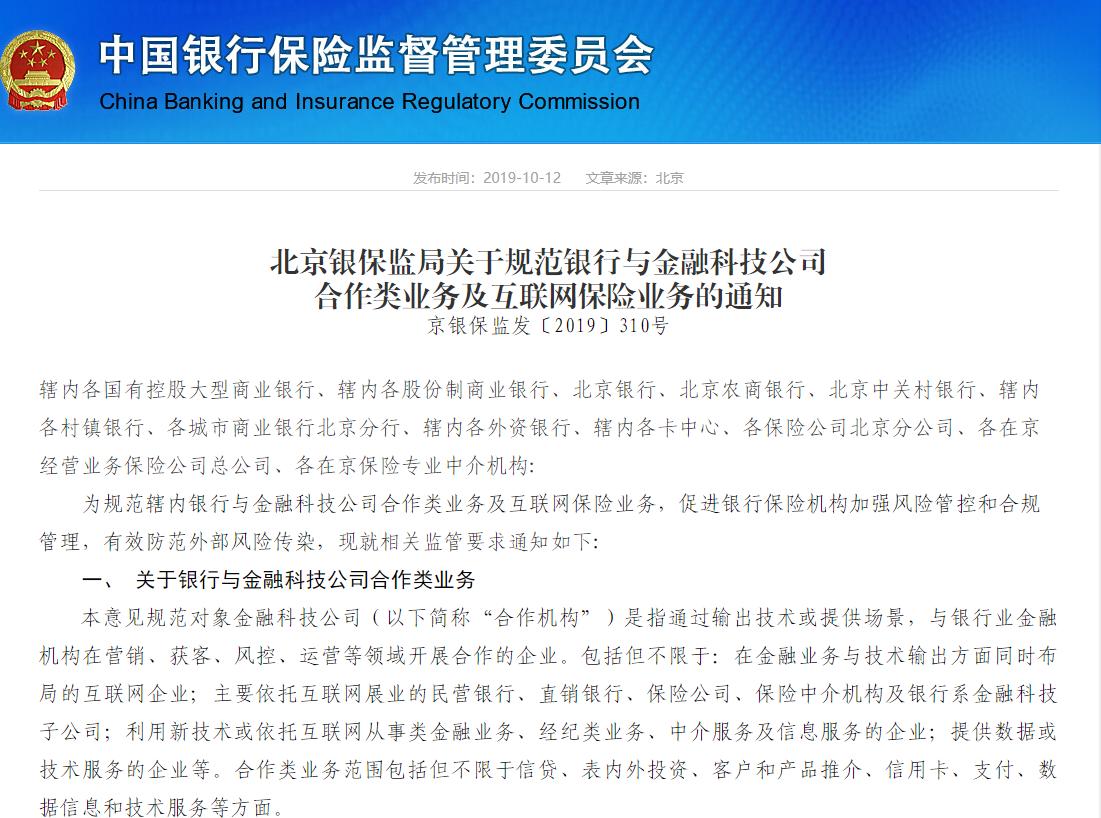 北京银保监:严防信贷资金违规流入房地产市场
