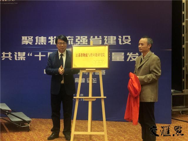 助力智慧物流全面发展,江苏省物流与供应链研究院成立
