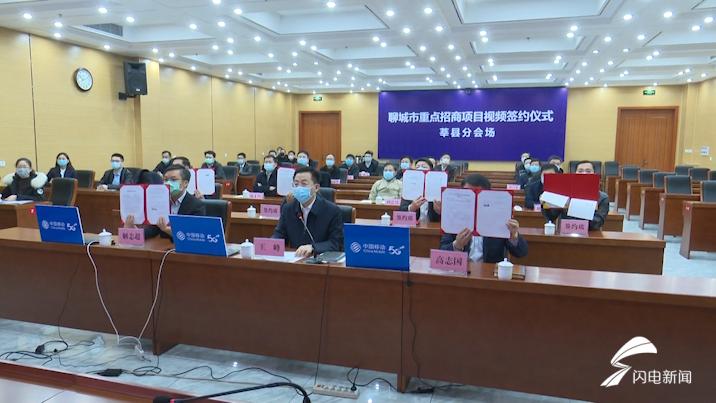 31秒丨聊城莘县7个招商项目视频签约 总投资36.7亿元
