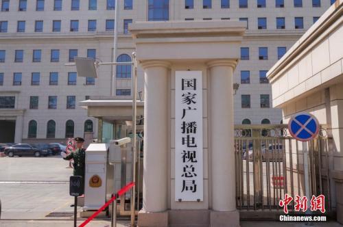 4月16日,新组建的国家广播电视总局在北京正式挂牌。 中新社记者 贾天勇 摄