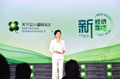 天下女人国际论坛举办第五届 杨澜谈女性如何自我提升