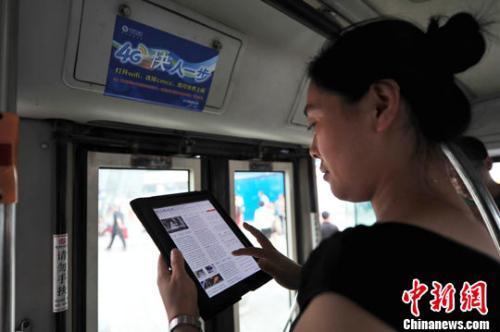 资料图:市民在公交车上免费使用4G网络上网。中新社发 于海洋 摄