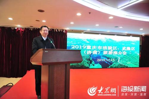 """""""自然的遗产,世界的武隆"""" 旅游推介会在济南举行"""