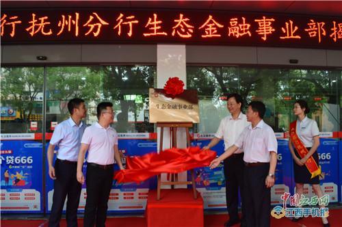 九江银行抚州分行举行生态金融事业部揭牌仪式(图)