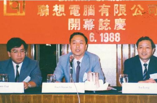 1988年香港联想成立。来源:被访者供图